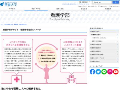 http://www.seisen.ac.jp/kango_gakka.html