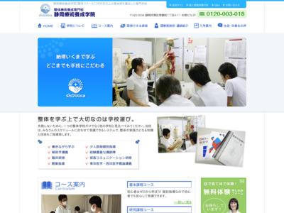 静岡療術養成学院(静岡市)