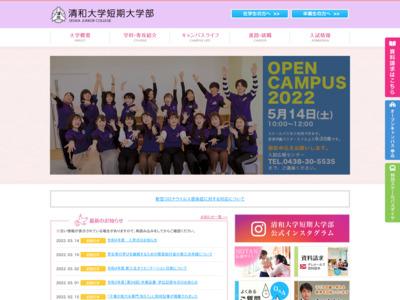 http://www.seiwa-jc.ac.jp/index.html