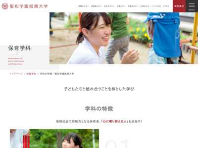 http://www.seiwa.ac.jp/college/hoiku/