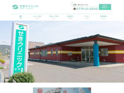 せきクリニック(敦賀市)