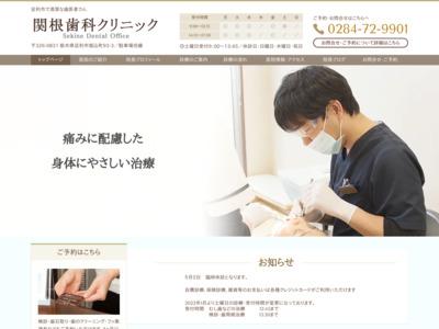 関根歯科クリニック