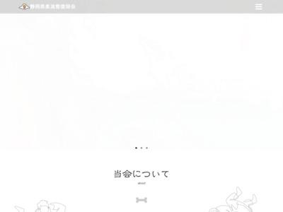 静岡県柔道整復師会
