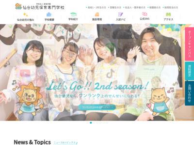http://www.sendai-yoji.ac.jp/