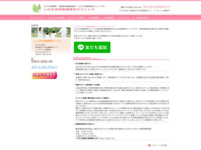 しのざき耳鼻咽喉科クリニック(江戸川区)