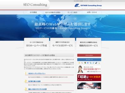 SEO対策/SEM/ホームページ作成