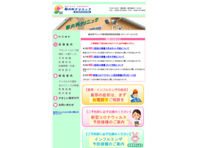 節内科クリニック〜東洋医学研究所併設〜