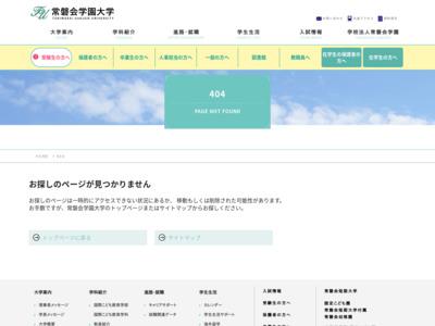 http://www.sftokiwakai.ac.jp/academics/