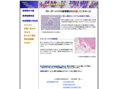札幌総合病理研究所