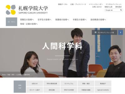 http://www.sgu.ac.jp/humanities/human/index.html