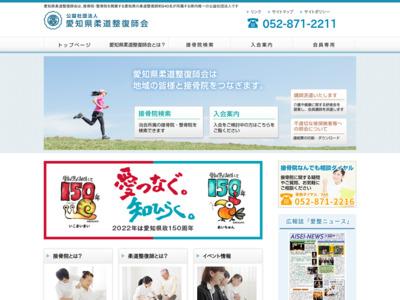 愛知県柔道整復師会