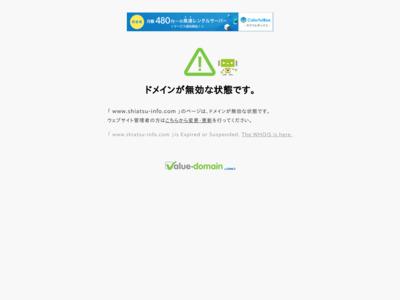 SHIATSUインフォメーション