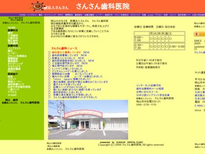 さんさん歯科医院(岡山市)