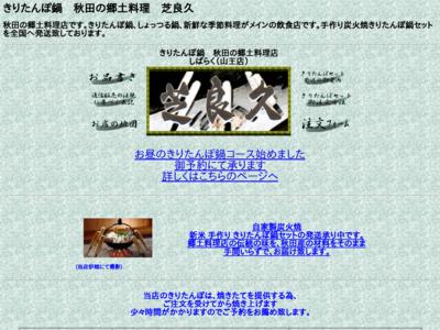 きりたんぽ 秋田の郷土料理 芝良久(しばらく)
