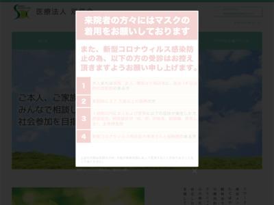 柴田メンタルクリニック