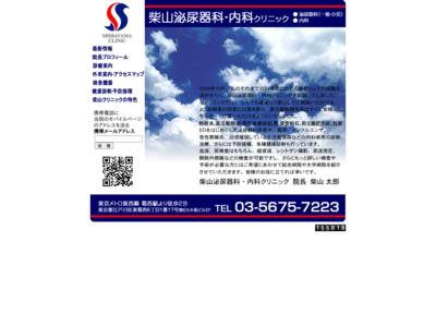 柴山泌尿器科・内科クリニック(江戸川区)