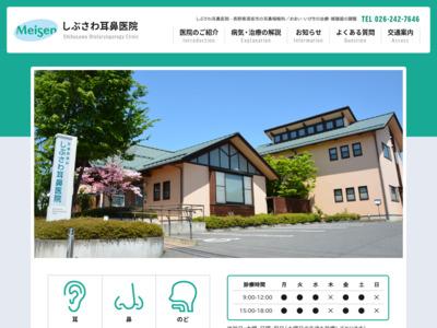 しぶさわ耳鼻医院(須坂市)