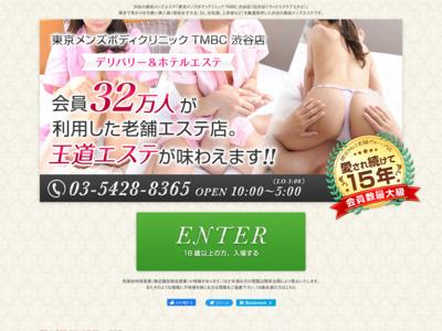 渋谷リラックスクラブ