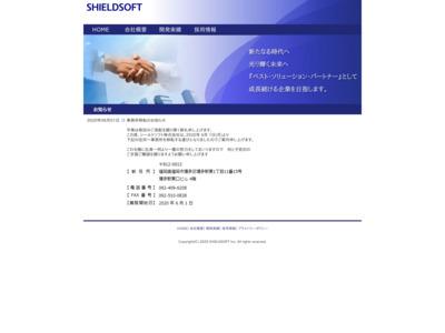 シールドソフト株式会社