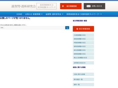 琵琶湖災害時透析ネットワーク