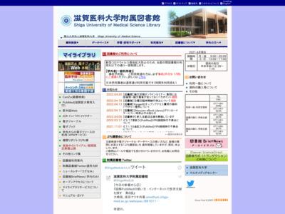 滋賀医科大学附属図書館