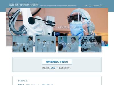 滋賀医科大学眼科学教室