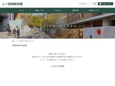 http://www.shijonawate-gakuen.ac.jp/jc/index.html