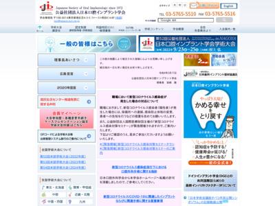日本口腔インプラント学会の医療機関情報
