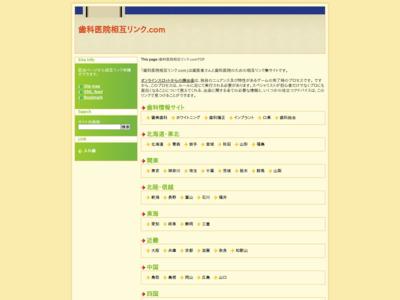 歯科医院相互リンク.com
