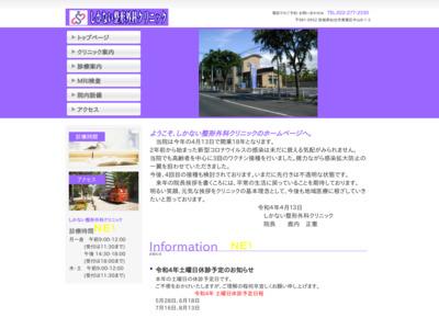 しかない整形外科クリニック(仙台市青葉区)