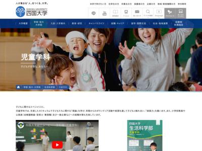 http://www.shikoku-u.ac.jp/academics/hles/ed/