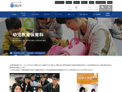 http://www.shikoku-u.ac.jp/academics/junior/youji/