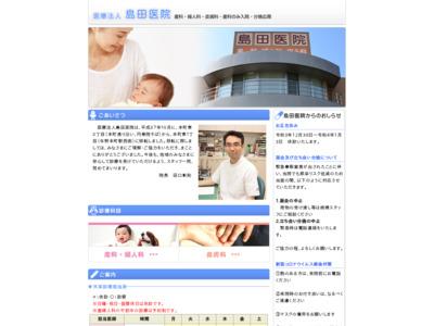 島田医院(さいたま市中央区)