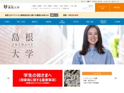 http://www.shimane-u.ac.jp/