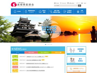 島根県医師会の医療機関情報