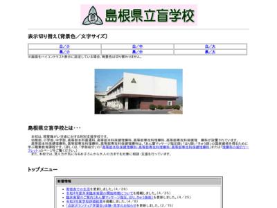 http://www.shimanet.ed.jp/moh/