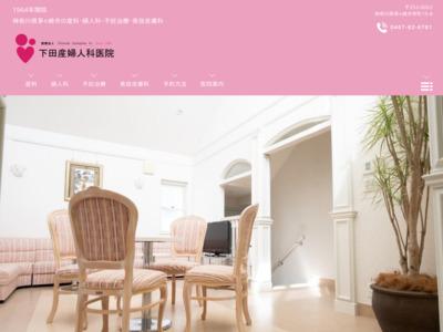 下田産婦人科医院(茅ヶ崎市)