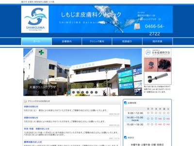 しもじま皮膚科クリニック(藤沢市)