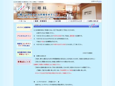下川眼科医院(北九州市小倉南区)