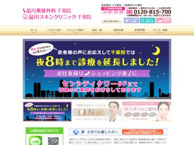 品川美容外科・歯科 千葉院(千葉市中央区)