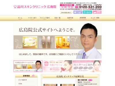 品川美容外科・歯科 広島院(広島市中区)
