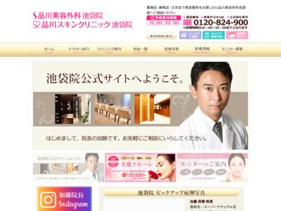 品川美容外科・歯科 池袋院(豊島区)