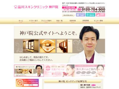 品川美容外科・歯科 神戸院(神戸市中央区)