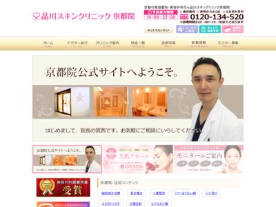 品川美容外科・歯科 京都院(京都市下京区)