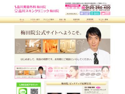 品川美容外科・歯科 大阪院(大阪市北区)