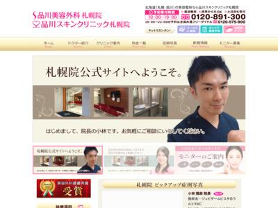 品川美容外科・歯科 札幌院(札幌市中央区)