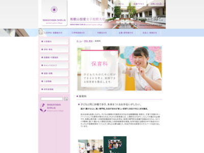 http://www.shinai-u.ac.jp/nursery/