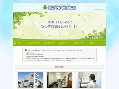 眞銅耳鼻咽喉科医院(藤井寺市)