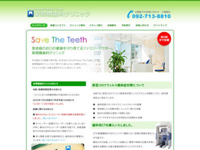 新開橋歯科クリニック(福岡市中央区)