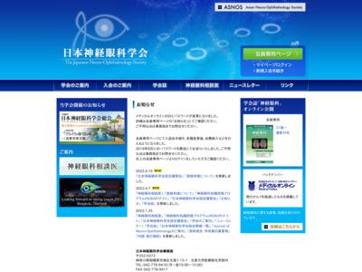 日本神経眼科学会